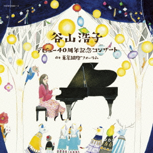 デビュー40周年記念コンサート at 東京国際フォーラム(2CD)