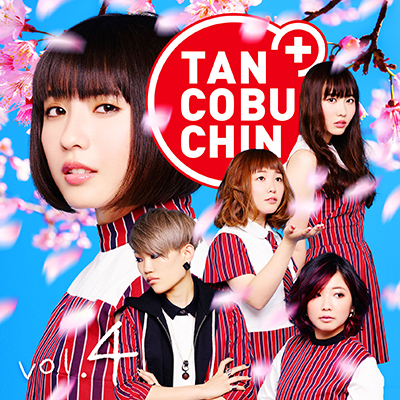 TANCOBUCHIN vol.4 -TYPE C-(CDのみ)