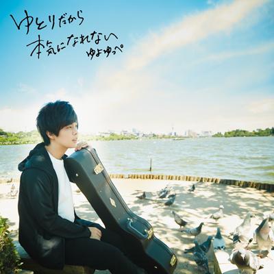 ゆとりだから本気になれない【通常盤】(CD)