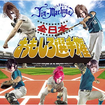 全日本おもしろ選手権【タイツB】(CD+DVD)
