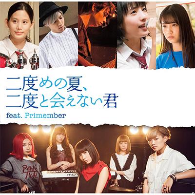 二度めの夏、二度と会えない君 feat.Primember(TYPE-C/DVD付き)(CDアルバム+DVD)
