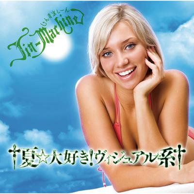 夏☆大好き!ヴィジュアル系【宇治金時盤】(CD+DVD)