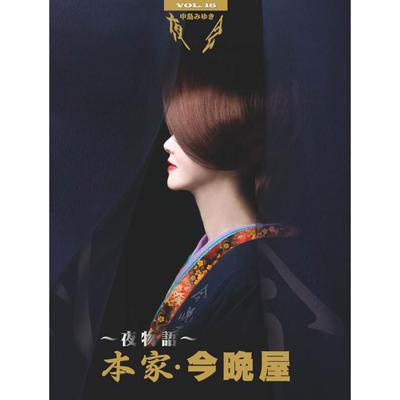 夜会VOL.16~夜物語~本家・今晩屋