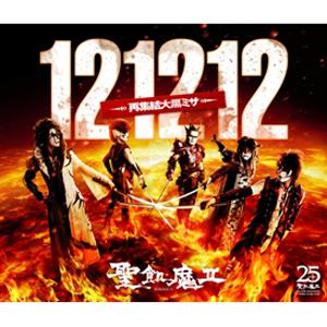 121212 -再集結大黒ミサ-【3枚組CDアルバム】