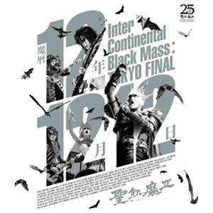 魔暦12年12月12日 Inter Continental Black Mass:TOKYO FINAL【Blu-ray】