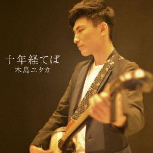 十年経てば(CD)