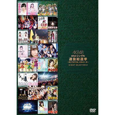 AKB48 41stシングル選抜総選挙~順位予想不可能、大荒れの一夜~BEST SELECTION(DVD)
