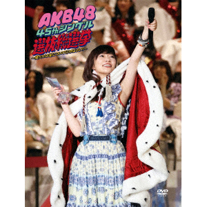 AKB48 45thシングル 選抜総選挙~僕たちは誰について行けばいい?~【DVD6枚組】