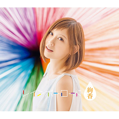 レインボーロード【3CD+DVD】