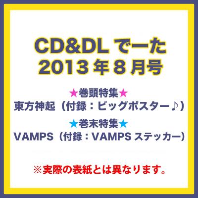 CD&DLでーた 2013年8月号