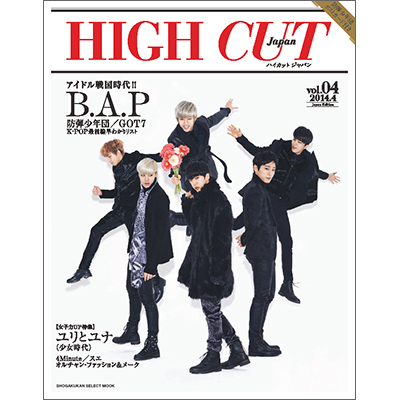 HIGH CUT Japan Vol.04 通常号
