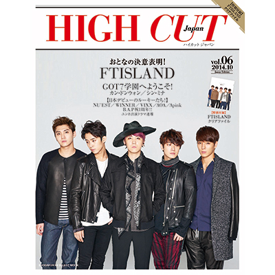 HIGH CUT Japan Vol.06 通常号