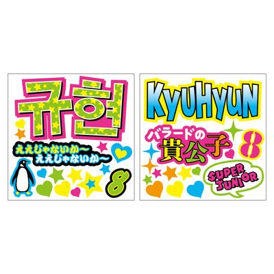 ウチワ(デコレーションステッカー付/KYUHYUN)