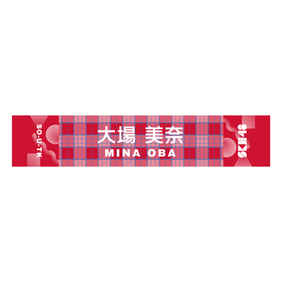 20大場美奈 メンバー別マフラータオル