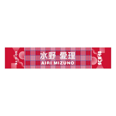 30水野愛理 メンバー別マフラータオル