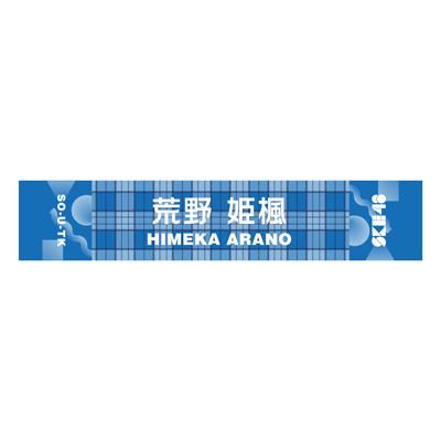 50荒野姫楓 メンバー別マフラータオル
