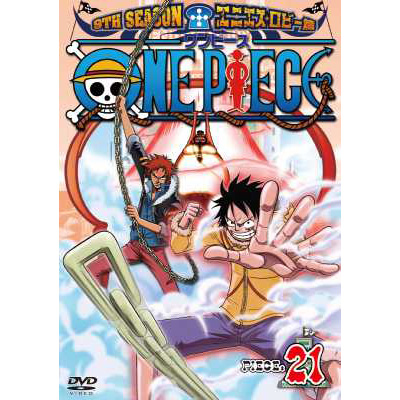 ONE PIECE ワンピース 9THシーズン エニエス・ロビー篇 piece.21