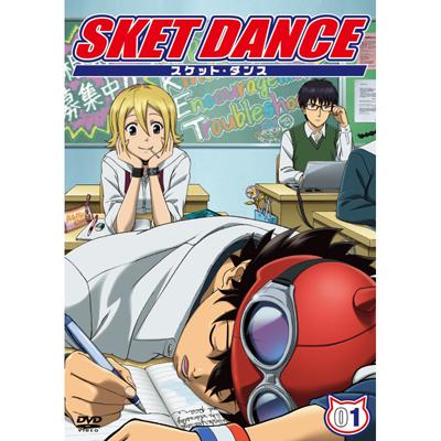 SKET DANCE 第1巻 通常版