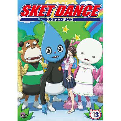 SKET DANCE 第13巻 通常版