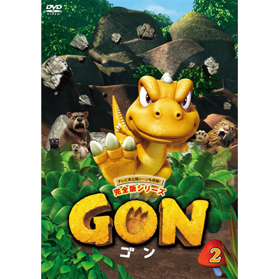 GON-ゴン- 2