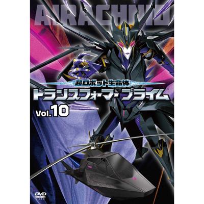 超ロボット生命体 トランスフォーマープライム Vol.10