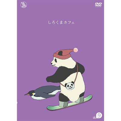 しろくまカフェ cafe.9 *DVD