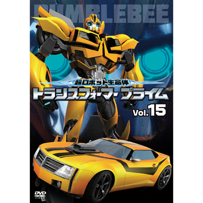 超ロボット生命体 トランスフォーマープライム Vol.15