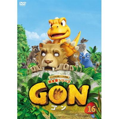 GON-ゴン- 16