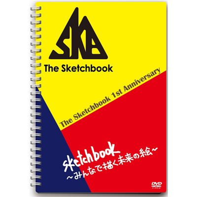The Sketchbook 1st Anniversary Sketchbook~みんなで描く未来の絵~
