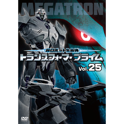 超ロボット生命体 トランスフォーマープライム Vol.25