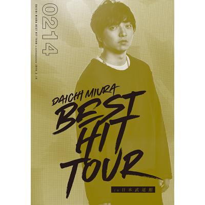 DAICHI MIURA BEST HIT TOUR in 日本武道館(DVD)