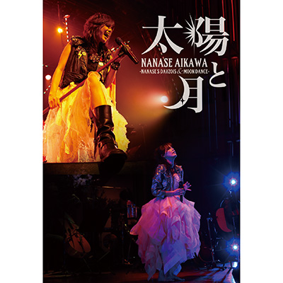 太陽と月 -NANASE'S DAY2015 & MOON DANCE-【2枚組DVD】