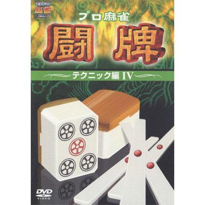 プロ麻雀 闘牌 ~テクニック編 IV~