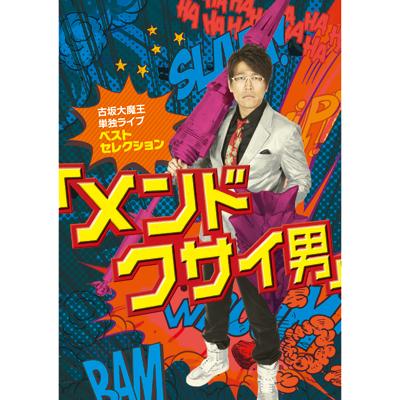 古坂大魔王 単独ライブ ベストセレクション 【メンドクサイ男】