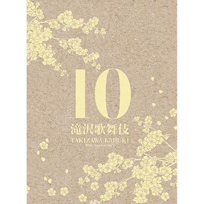 滝沢歌舞伎10th Anniversary【シンガポール盤】(3枚組DVD)