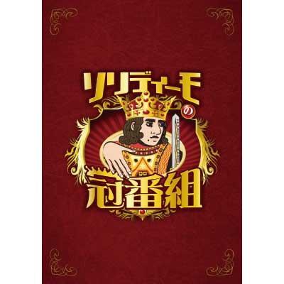 ソリディーモの冠番組(4枚組DVD)