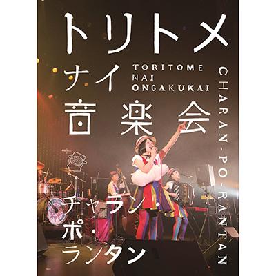 トリトメナイ音楽会(DVD)