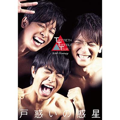 TWENTIETH TRIANGLE TOUR 戸惑いの惑星【通常盤】(DVD)