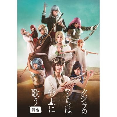 舞台「クジラの子らは砂上に歌う」(2枚組DVD+CD)
