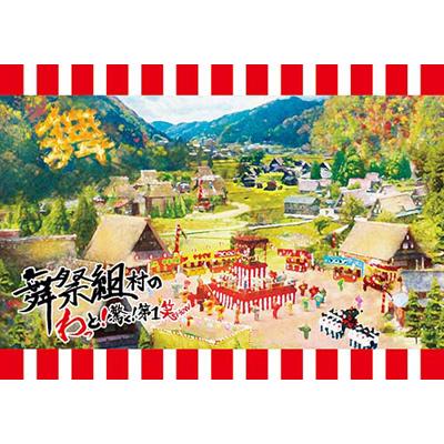 舞祭組村のわっと!驚く!第1笑【DVD初回盤】(DVD2枚組)