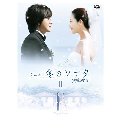 アニメ「冬のソナタ」ノーカット完全版 DVD BOX II