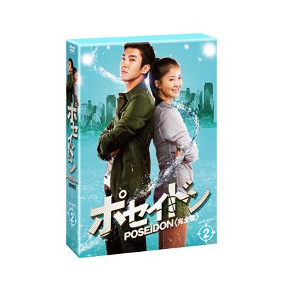 ポセイドン<完全版>DVD-BOX2