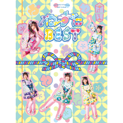 <mu-moショップ・イベント会場限定盤>わーすたBEST(CD2枚組+Blu-ray+スマプラ)