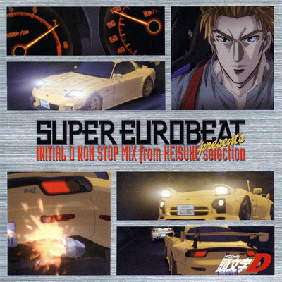 SUPER EUROBEAT presents 頭文字[イニシャル]D NON-STOP MIX from KEISUKE-selection