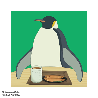 しろくまカフェ ED06 キャラソン ペンギン(仮) *CD