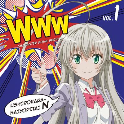 WWWキャラクター・ソングシリーズ01