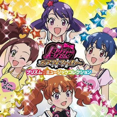 プリティーリズム・ディアマイフューチャー プリズム☆ミュージックコレクション【CD】