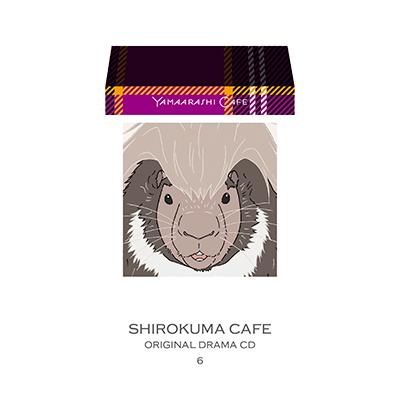 しろくまカフェオリジナルドラマCD6「やまあらしカフェ」