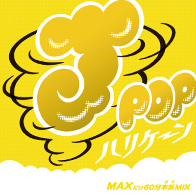 J-POPハリケーン~MAXだけ60分本気(ルビ:ガチ)MIX~
