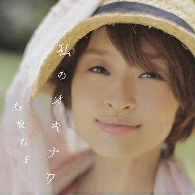 私のオキナワ(CD)